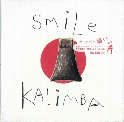 音楽CD SMILE KALIMBA